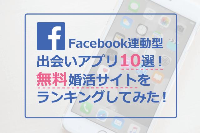 Facebook連携型出会いアプリ10選!無料婚活サイトをランキングしてみた!